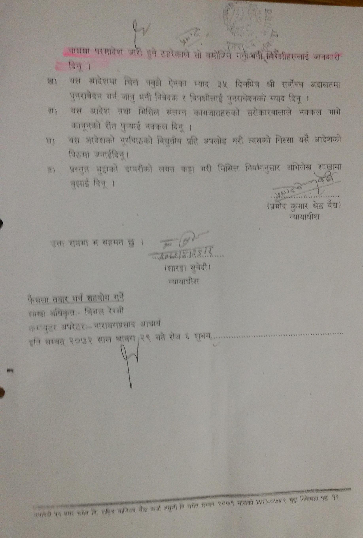 पुनरावेदन अदालत पाटन, ललितपुरको फैसला
