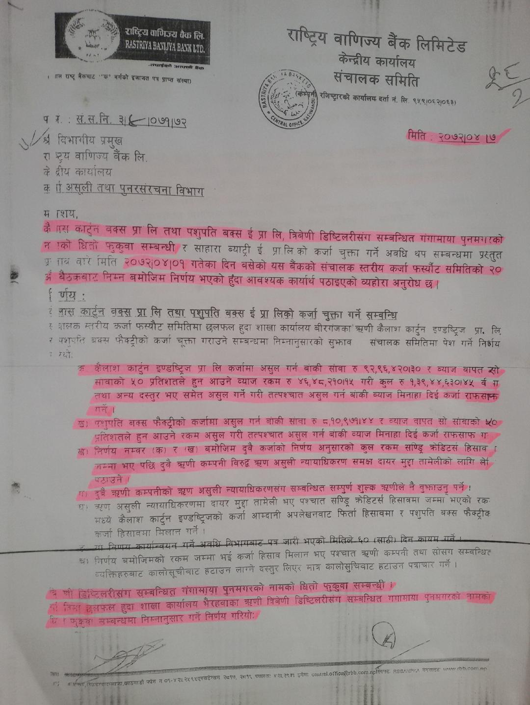 राष्ट्रिय बाणिज्य बैंकले २०७२/४/७ गते पुनरावेदन अदालत, पाटन, ललितपुरलाई लेखि पठाएको पत्र ।