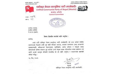 Prachanda-Letter (1)