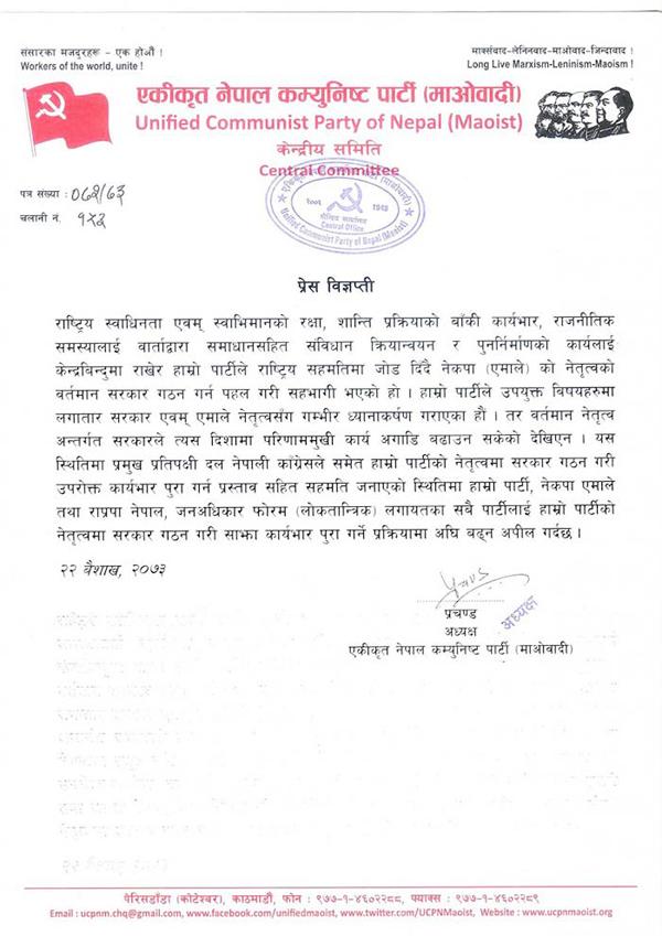 Prachanda_Press Statement