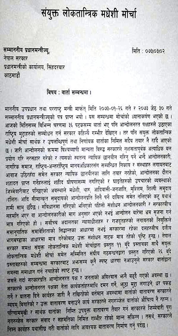 Madhesi Morcha
