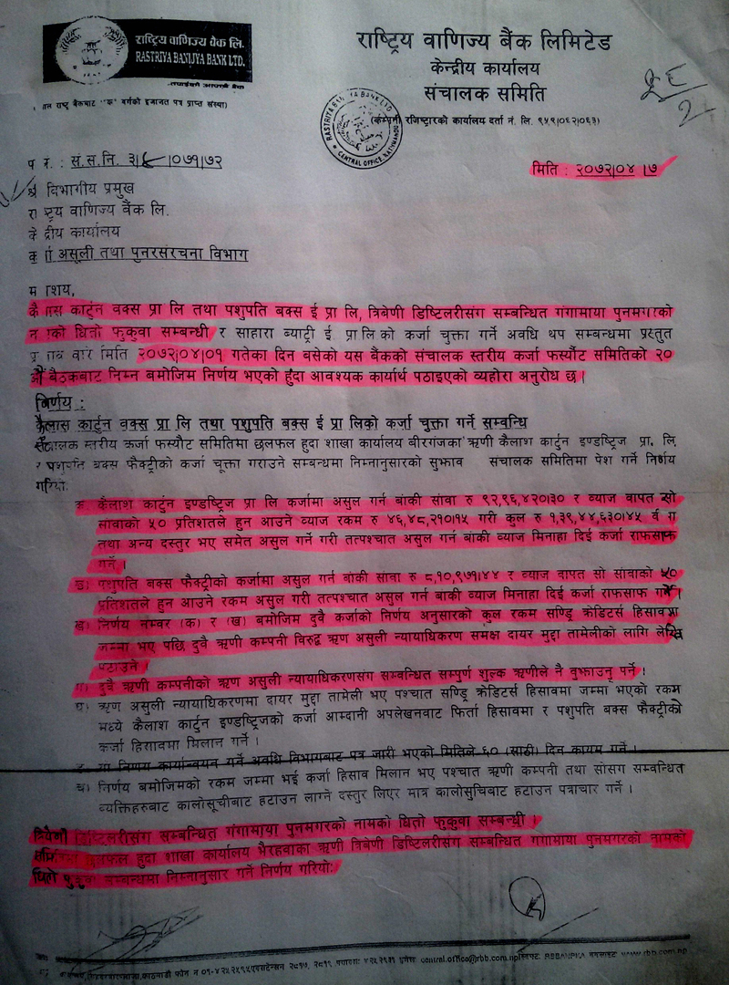 bank-letter-to-patan-court-1