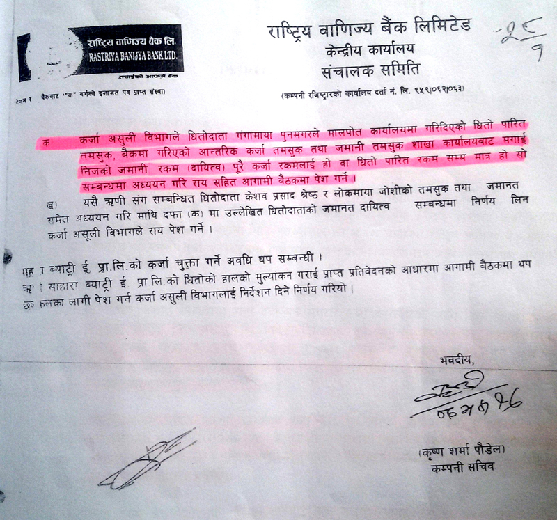 bank-letter-to-patan-court-2