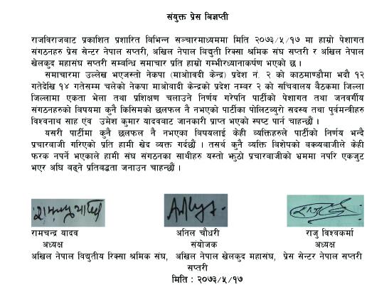 Microsoft Word - press bigyapti 17 bhadra.doc