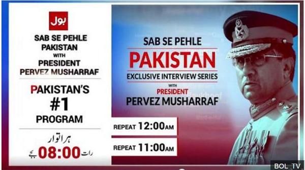 Pervez-Musharraf-Television-Show