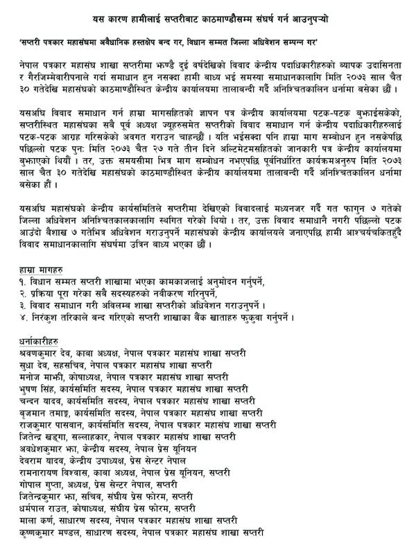 Microsoft Word - Saptari FNJ.doc