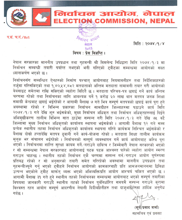 election-commission-Press-Release